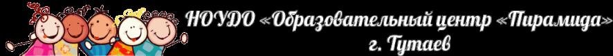 """НОУДО """"Образовательный центр """"Пирамида"""""""